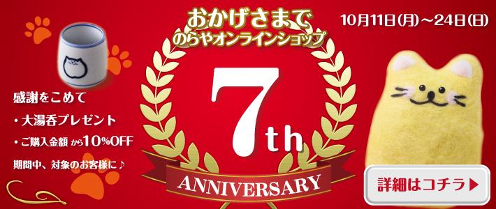 2021,周年祭,のらちゃん,7周年