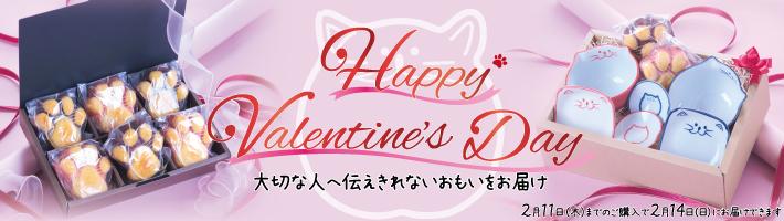 バレンタイン,食器,肉球,猫,のらや