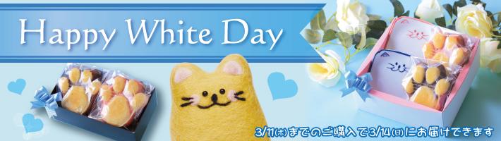 ホワイトデー,肉球,のらや,猫,プレゼント