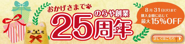 周年祭,25周年,記念,キャンペーン