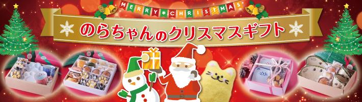 猫、食器、クリスマス、2019、バナー