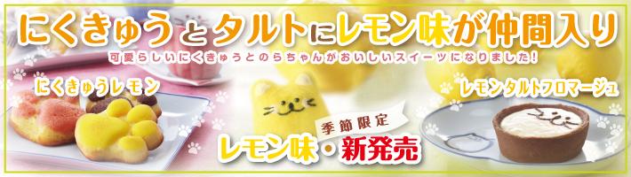 お菓子,デザート,レモンタルト,にくきゅう