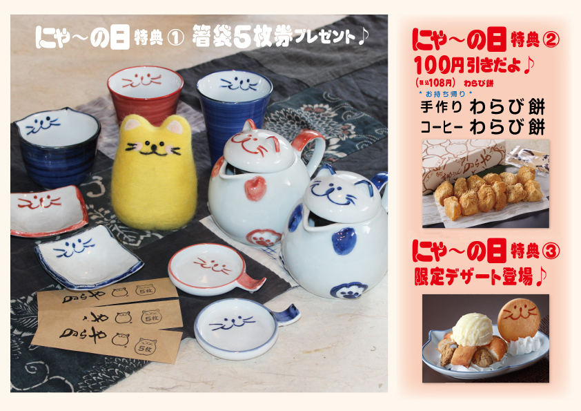 にゃ~の日,特典,わらび餅,限定デザート,箸袋